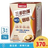 EXP:2021.11.14【三多】MCT防彈咖啡 (7入/盒) 【3盒組】胺基酸 中鏈三酸 【康富久久】