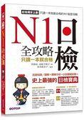 日檢N1全攻略:言語知識/讀解 聽解只讀一本就合格(MP3)