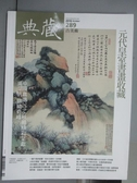 【書寶二手書T8/雜誌期刊_PLM】典藏古美術_289期_元代皇室書畫收藏