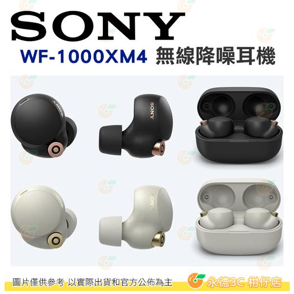 【預購】 SONY WF-1000XM4 無線降噪耳機 台灣索尼 公司貨 降噪 藍芽耳機 長效續航力 智慧交談 防水