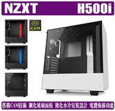 [地瓜球@] NZXT H500i 電腦 機殼 CAM技術 頂級的全金屬結構 強化玻璃面板
