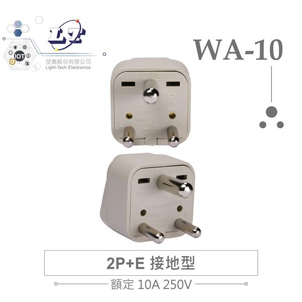 『堃喬』WA-10 萬用電源轉換插座2P+E接地型(φ7.0mm*1/φ5.0mm*2) 多國旅行萬用轉接頭『堃邑Oget』