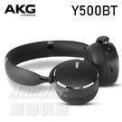 【曜德視聽】AKG Y500BT Wireless 黑色 無線藍牙耳罩式耳機 環境感知技術 續航力33HR /送收納袋