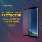 犀牛盾 三星 Galaxy S9 / S9 Plus 鋼化玻璃貼 黑邊 耐摔 耐磨 疏水疏油 防指紋 高透光