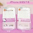 三麗鷗玻璃保護貼 iPhone 6/6S/7/8 (4.7吋) Hello Kitty 雙子星 美樂蒂 【正版授權】