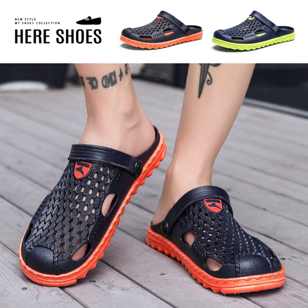 [Here Shoes]男鞋-舒適透氣 洞洞鞋面 半包拖鞋 撞色夏日海灘涼拖鞋 海灘鞋 男鞋-ANM777