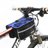 騎行包自行車包山地車包車前包機車包大馬鞍包上管包騎行裝備防水罩 DJ8628『易購3c館』