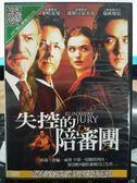 影音專賣店-P09-351-正版DVD【失控的陪審團】-約翰庫薩克 金哈克曼 瑞秋懷茲