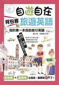 (二手書)自遊自在 背包客旅遊英語:超簡單!超實用!出發前,翻翻就Go了