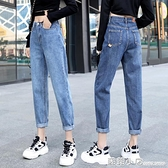 年新款春季高腰牛仔褲女直筒寬鬆九分哈倫顯瘦老爹闊腿小腳褲 蘇菲小店