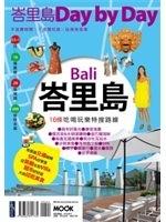 二手書博民逛書店 《峇里島Day by Day》 R2Y ISBN:9789862891735│汪雨菁、墨刻編輯部