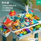 積木桌多功能兒童大顆粒拼裝益智玩具桌男女孩智力動腦寶寶游戲桌 安妮塔小鋪