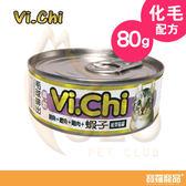 Vichi維齊 化毛貓罐鮪+鰹+雞+蝦子 80g【寶羅寵品】