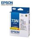EPSON T073N系列墨水匣量販包