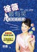 (二手書)徐薇最有笑英文遊戲書