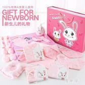 剛出生嬰兒衣服新生兒禮盒催生包套裝小孩滿月禮物公主用品女大全 QQ22011『優童屋』