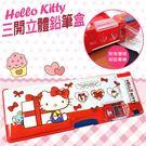 Hello Kitty 凱蒂貓 立體三開筆盒 三麗鷗 授權正版品 文書收納 自動鉛筆【狐狸跑跑】