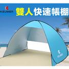 【TB010】一秒速開│沙灘帳篷全自動│...