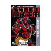 【小叮噹的店】全新 電吉他系列.超絕吉他手養成手冊.附CD