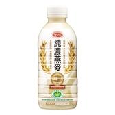 愛之味 純濃燕麥 340ml 效期:2020/11/8 現貨