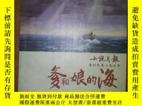 二手書博民逛書店F7罕見爹和孃的海 小說月報原創長篇小說叢書Y16651 張同義