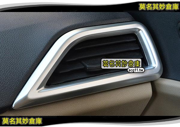 莫名其妙倉庫【SS005 兩側出風口亮框】提升質感 霧銀色 ABS 高密合度 福特 Ford 17年 Escort