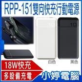【3期零利率】全新 RPP-151 雙向快充行動電源 10000型 TYPE-C/18W PD/MicroUSB 燈號顯示