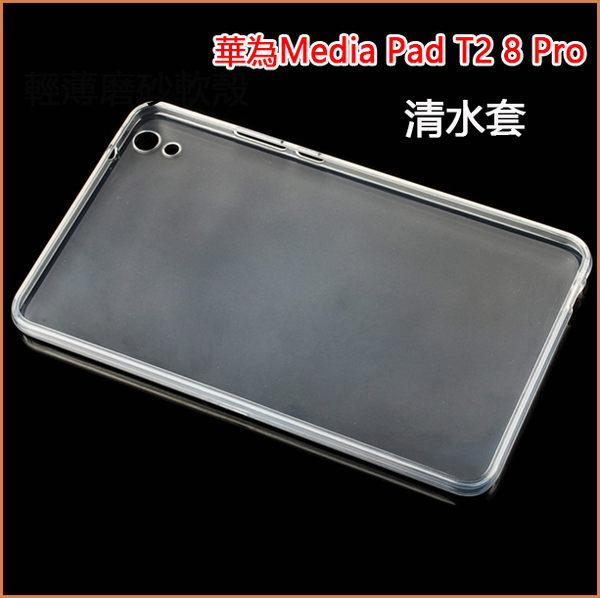 清水套 HUAWEI Media Pad T2 8 Pro 平板皮套 超薄 保護殼 透明 防摔 保護套 榮耀平板2 果凍套 軟殼