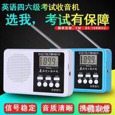 英語聽力考試專用學生收音機 老年人便攜收音機 zh3548【宅男時代城】