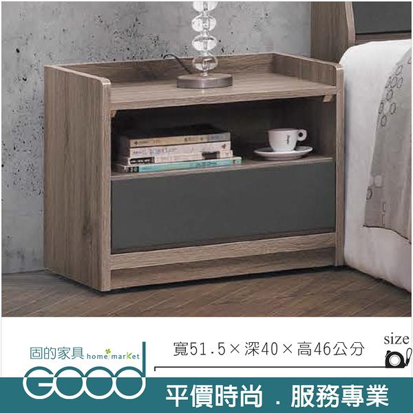 《固的家具GOOD》120-2-AK 風信子床頭櫃【雙北市含搬運組裝】