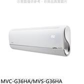 【南紡購物中心】美的【MVC-G36HA/MVS-G36HA】變頻冷暖分離式冷氣5坪(含標準安裝)