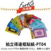 放肆購 Kamera instax mini PT04 拍立得底片 邊框貼 Mini 8 25 50S 55 70 90 7S SP-1 空白底片 邊框貼紙