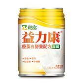 加贈4瓶 益富 益力康優蛋白營養配方 250ML/瓶*24/箱◆德瑞健康家◆