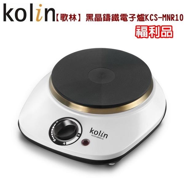 (福利品)【歌林】黑晶鑄鐵電子爐/溫控開關(平面不挑鍋具)KCS-MNR10 保固免運