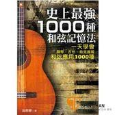 【烏克麗麗教材】史上最強1000種和弦記憶法【一天學會鋼琴、吉他、烏克麗麗和弦應用1000種】