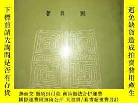 二手書博民逛書店Z4罕見儒家倫理思想述要 館藏Y16651 劉真 著 正中書局