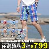 任選3件799短褲海灘風運動休閒格紋五分褲短褲【08B-G0408】