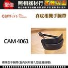 【聖佳】Cam-In CAM4061 真皮手腕帶系列 牛皮 手腕繩 手腕帶 黑色