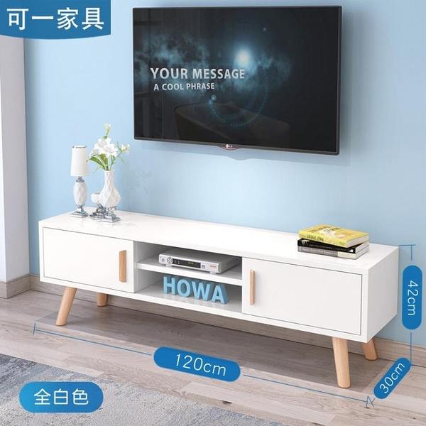 電視櫃 北歐電視櫃簡約現代客廳臥室小戶型電視櫃組合家具簡易電視機櫃【幸福小屋】