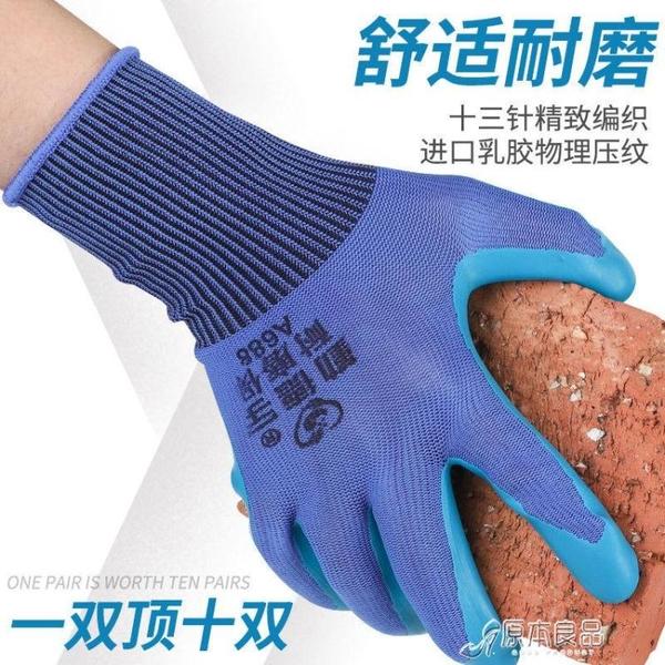 勞保手套 勞保手套耐磨加厚橡膠乳膠壓紋防滑防水建筑工地【快速出貨】