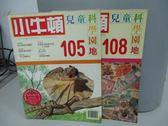 【書寶二手書T7/少年童書_PHD】小牛頓_105&108期_共2本合售_古往今來話貨幣等