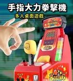 手指拳擊機 手指彈力機 手指拳擊王 手指挑戰 力王拳擊機 多人玩具 手指遊戲 桌遊【RT020】
