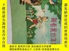 二手書博民逛書店罕見別看我們年紀小Y20007 貴州省群眾藝術館 貴州人民出版社 出版1959