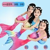 兒童泳衣 兒童美人魚泳衣女童美人魚尾巴女孩美人魚服裝游泳衣溫泉游泳衣 全館免運