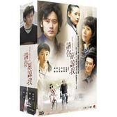大陸劇 - 請你原諒我DVD (全30集/6片) 吳秀波/海清/吳越