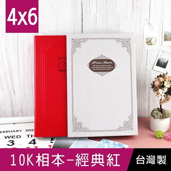 珠友 PH-10046-20R 10K 經典紅 相本/相簿/相冊/4x6 (240枚相片)