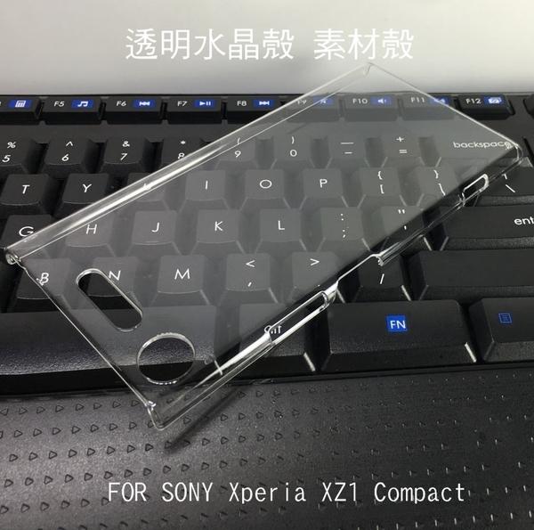 ☆愛思摩比☆SONY Xperia XZ1 Compact 羽翼水晶保護殼 透明水晶殼 素材殼 硬殼 保護套