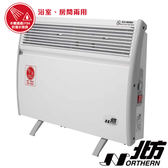 NORTHERN 北方環流式電暖器【CH1501/CN-1500】浴室型
