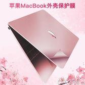 電腦殼 macbook蘋果筆記本電腦air13寸貼膜Pro13.3貼紙15全套mac12寸11保護膜 coco衣巷
