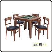 {{ 海中天休閒傢俱廣場 }} G-39 摩登時尚 餐桌系列 231-3 麻將桌(可夾紙)